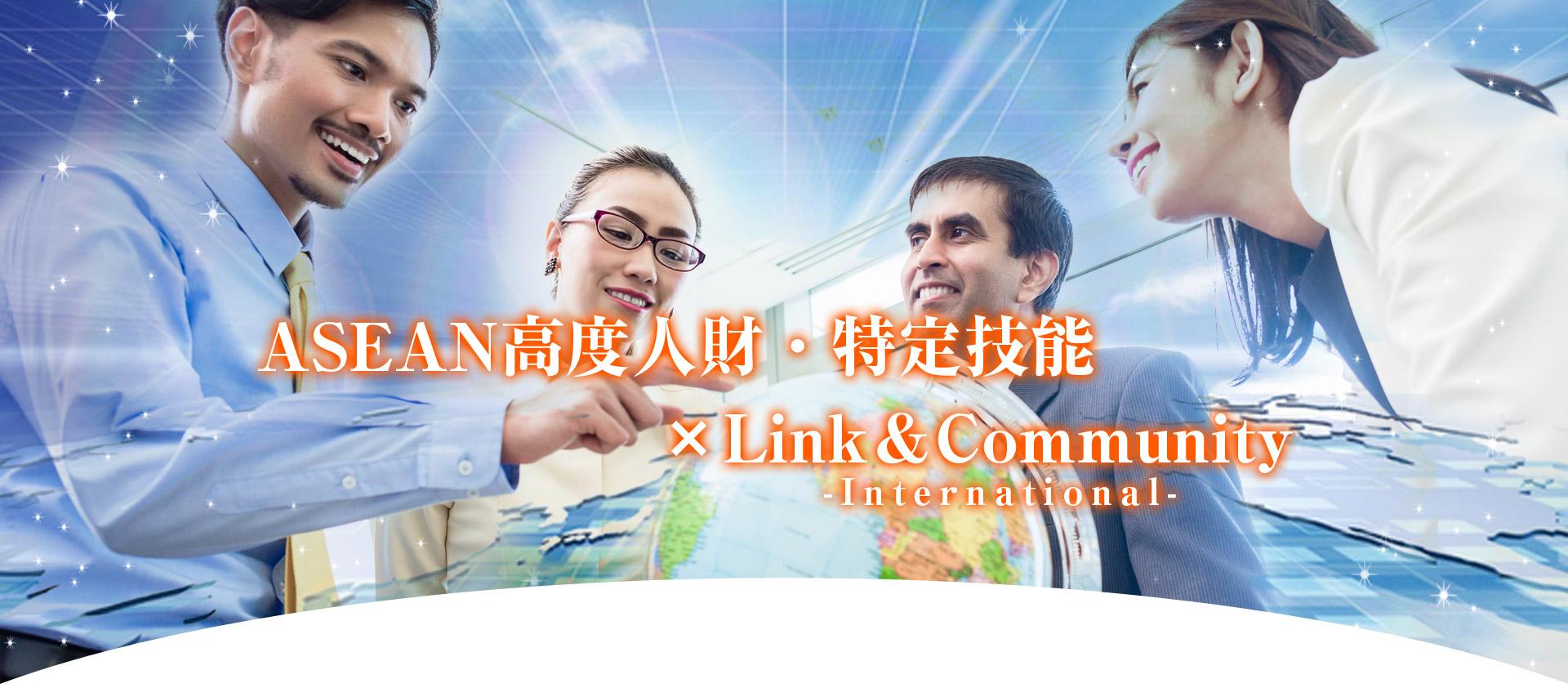 ASEAN高度人財×Link&Community-International-